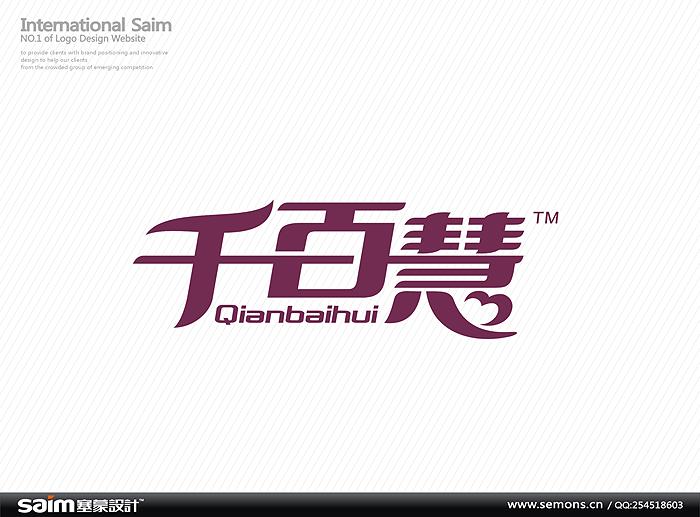 千百慧服装公司logo/名片设计