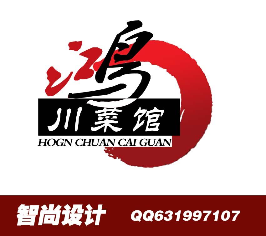 川菜馆logo及简单vi