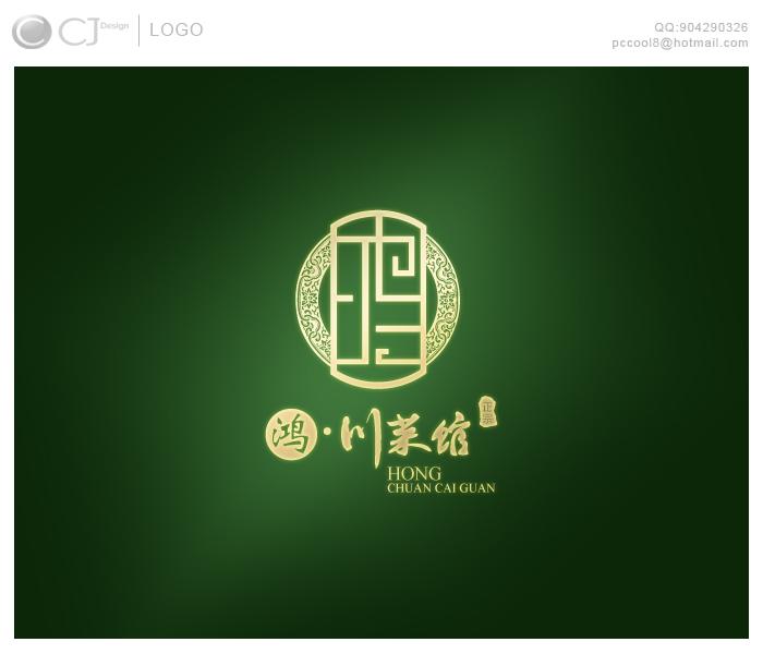川菜馆logo及简单vi图片