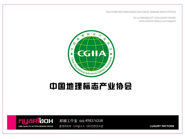 中国地理标志产业协会logo及名片设计图片