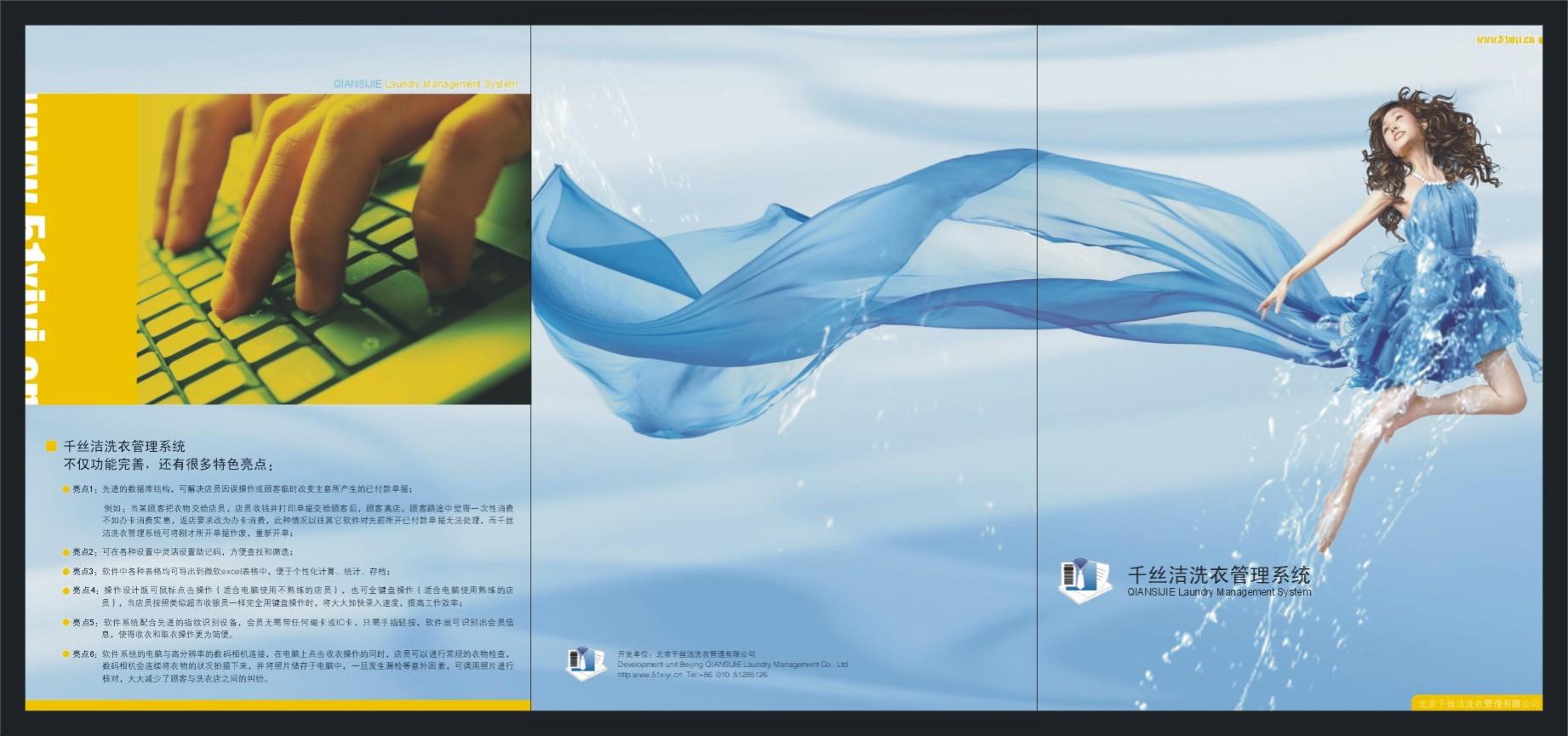 洗衣店管理软件折页宣传三系统设计ui界面设计要素图片