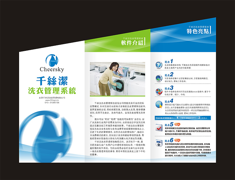 洗衣店管理软件系统宣传三折页设计图片