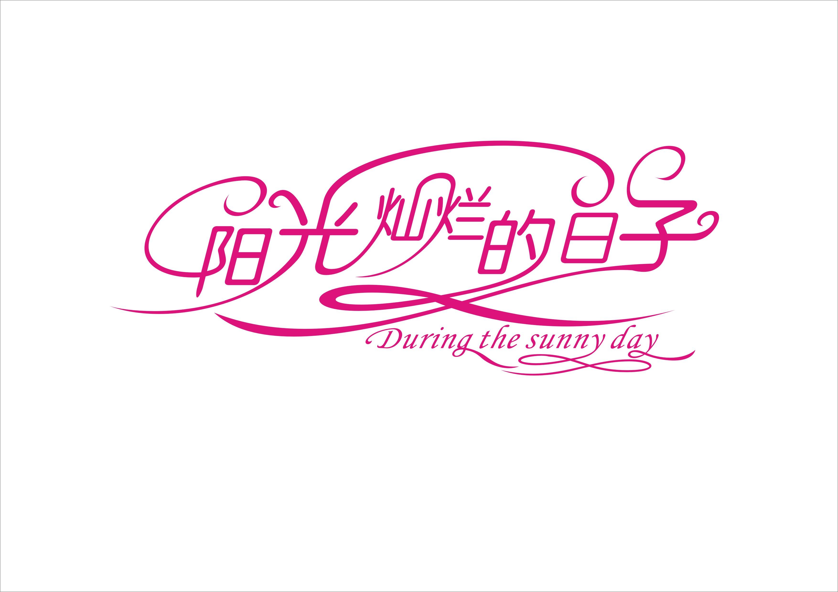 艺术字体创意设计_2181986_k68威客网