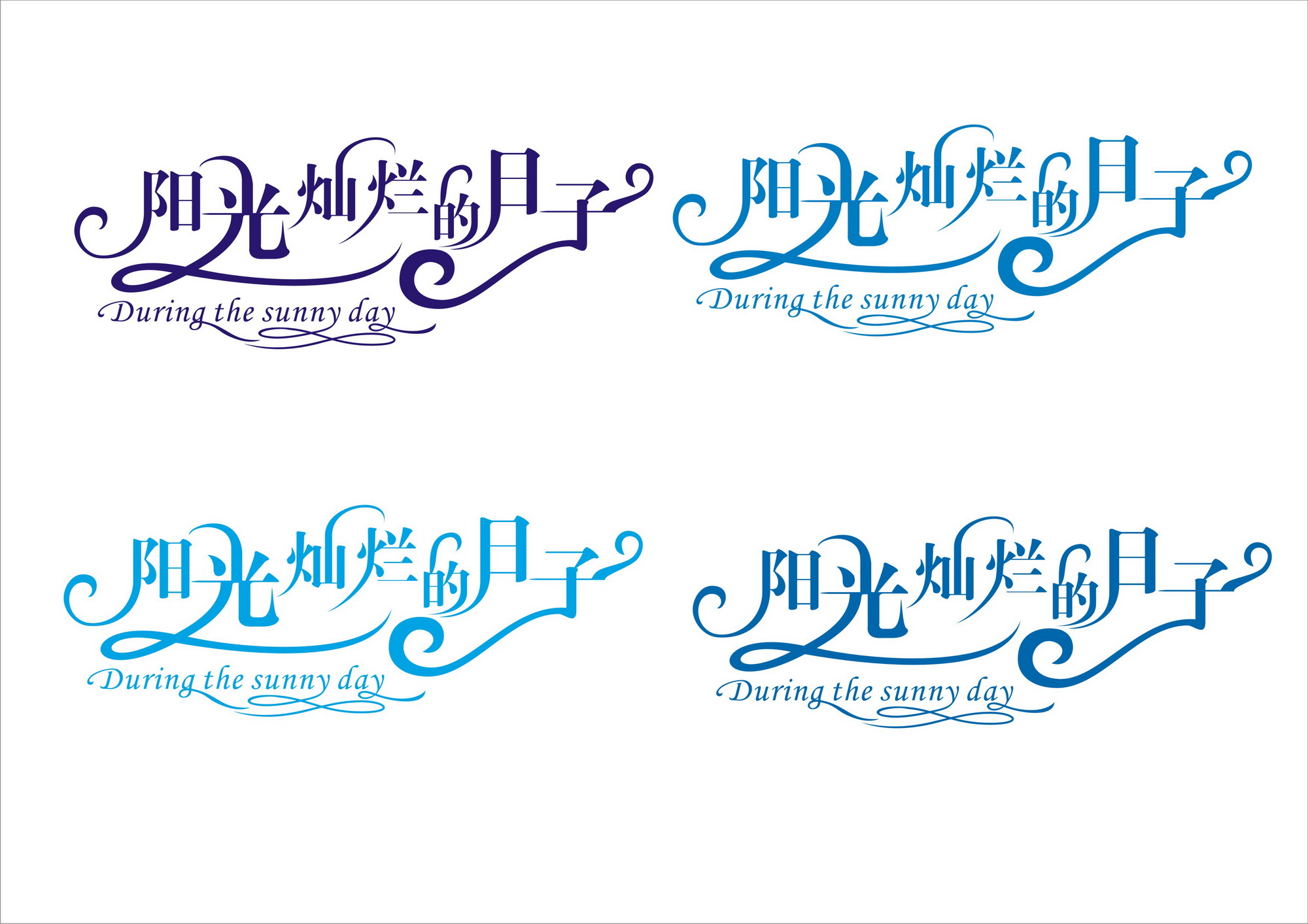 艺术字体创意设计_2182565_k68威客网
