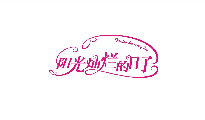 艺术字体创意设计_2182880_k68威客网