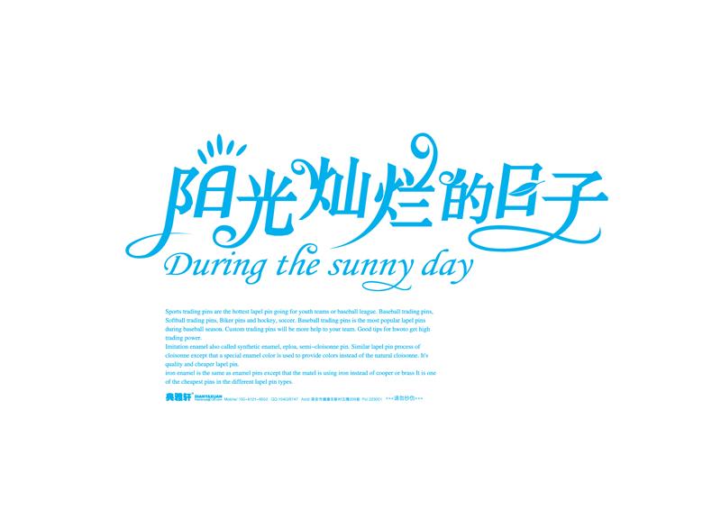 艺术字体创意设计_2182360_k68威客网