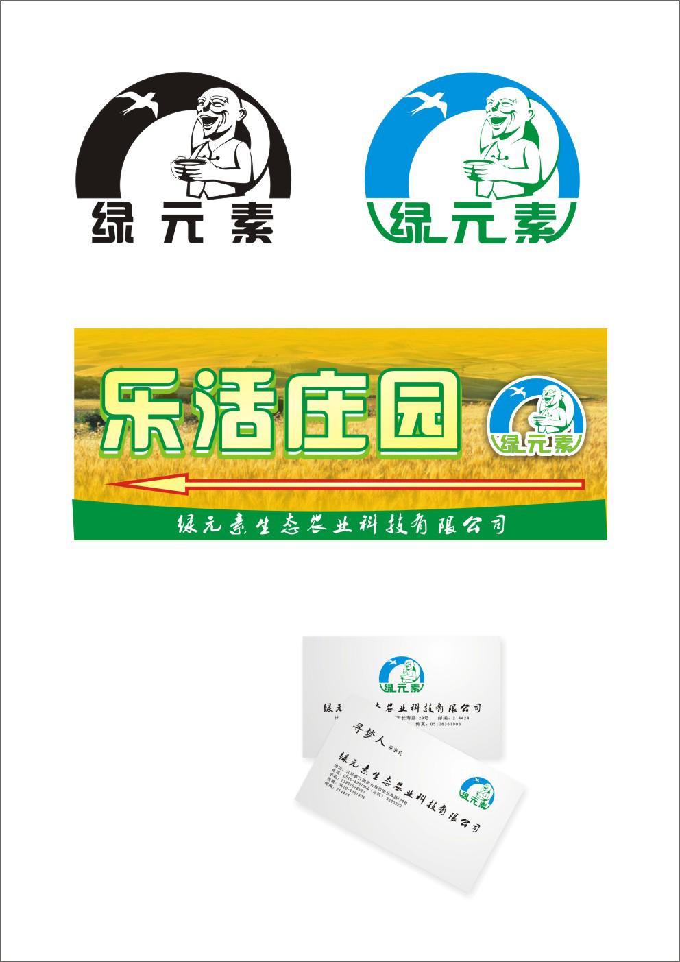 """""""绿元素""""logo名片设计"""
