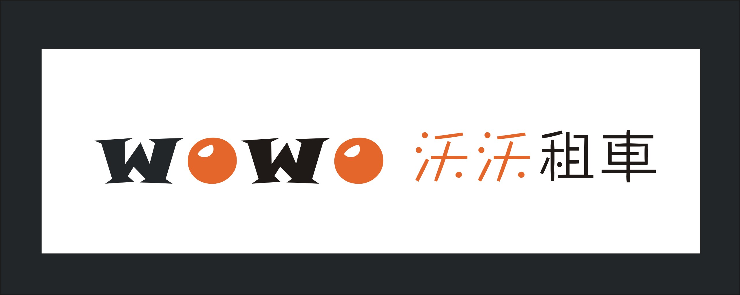 logo设计(请附带名片设计)