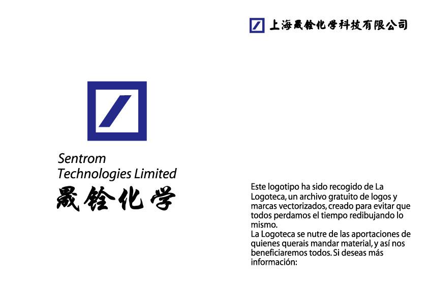 晟铨化学logo及名片设计