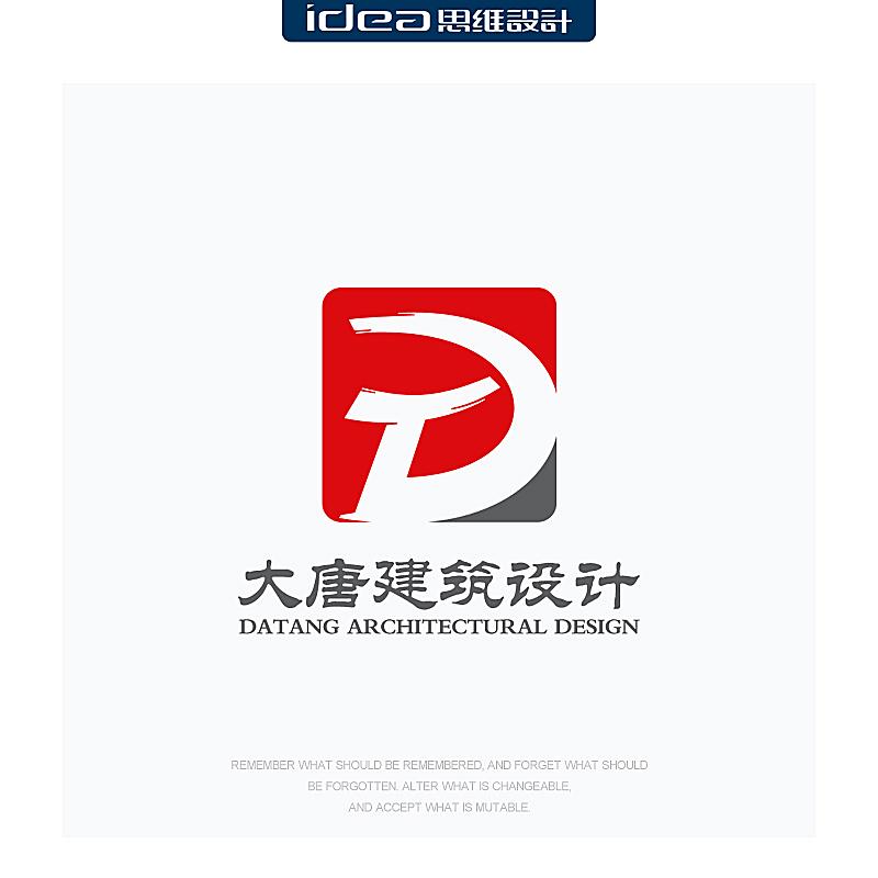 南京大唐建筑设计公司logo名片纸袋设计