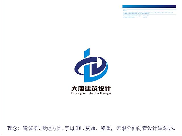 任务内容: 一.项目设计概况: 1. 项目名称:南京大唐建筑设计有限公司LOGO设计,名片,纸袋设计。 2. 公司中文名称:南京大唐建筑设计有限公司 英文名称:Nanjing Datang Architectural Design Co., Ltd. 公司简介:公司是一家从事:建筑(与工程)设计,规划设计,景观设计,的综合设计公司。