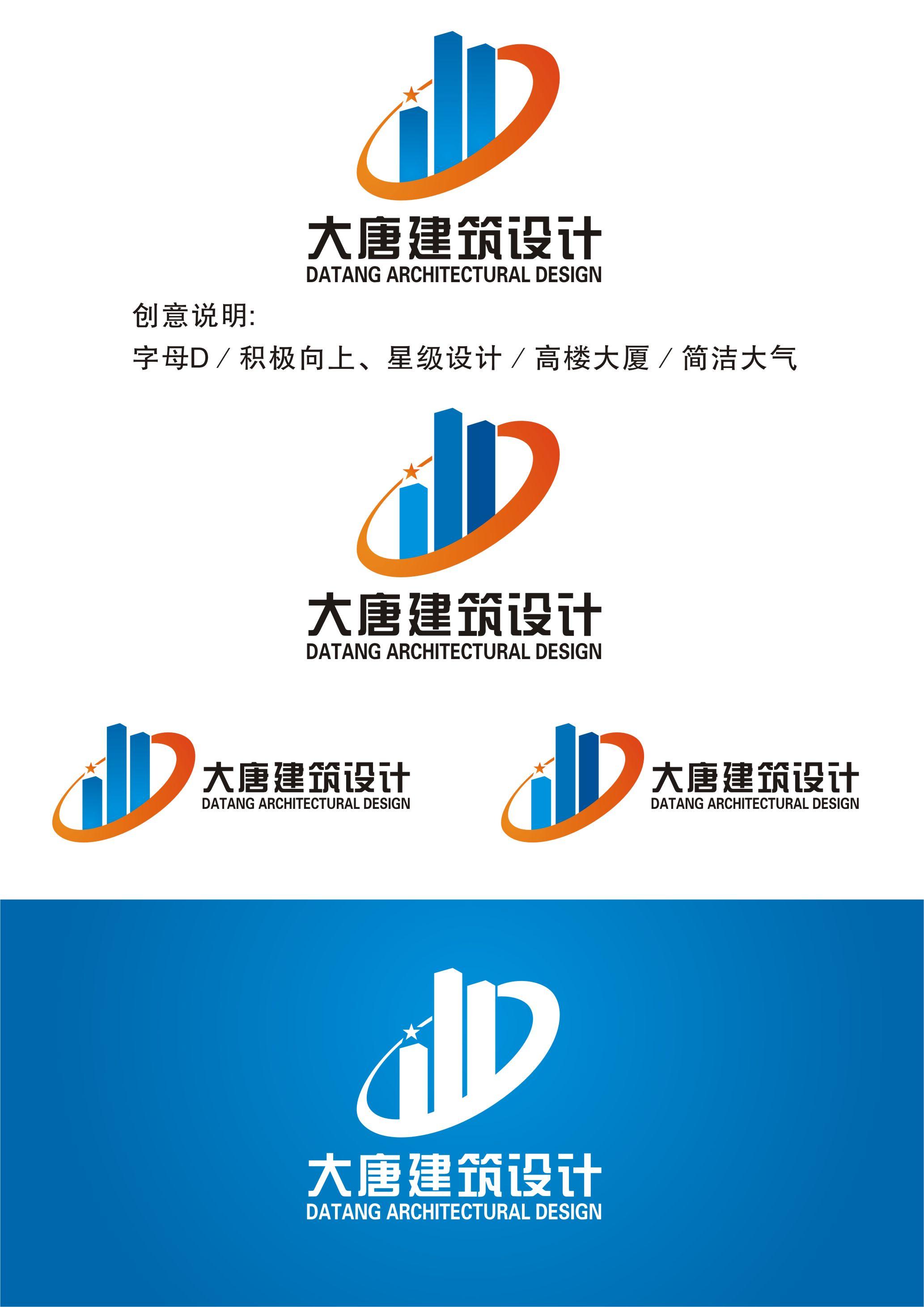 任务内容: 一.项目设计概况: 1. 项目名称:南京大唐建筑设计有限公司LOGO设计,名片,纸袋设计。 2. 公司中文名称:南京大唐建筑设计有限公司 英文名称:Nanjing Datang Architectural Design Co., Ltd. 公司简介:公司是一家从事:建筑(与工程)设计,规划设计,景观设计,的综合设计公司。 二.设计要求: 1. 设计稳重大气,简洁庄重,视觉冲击力强;要有现代感,结合建筑,景观,规划,设计公司的特点,易于识别记忆,便于推广,标志可含字母、图案、寓意深刻。 2.