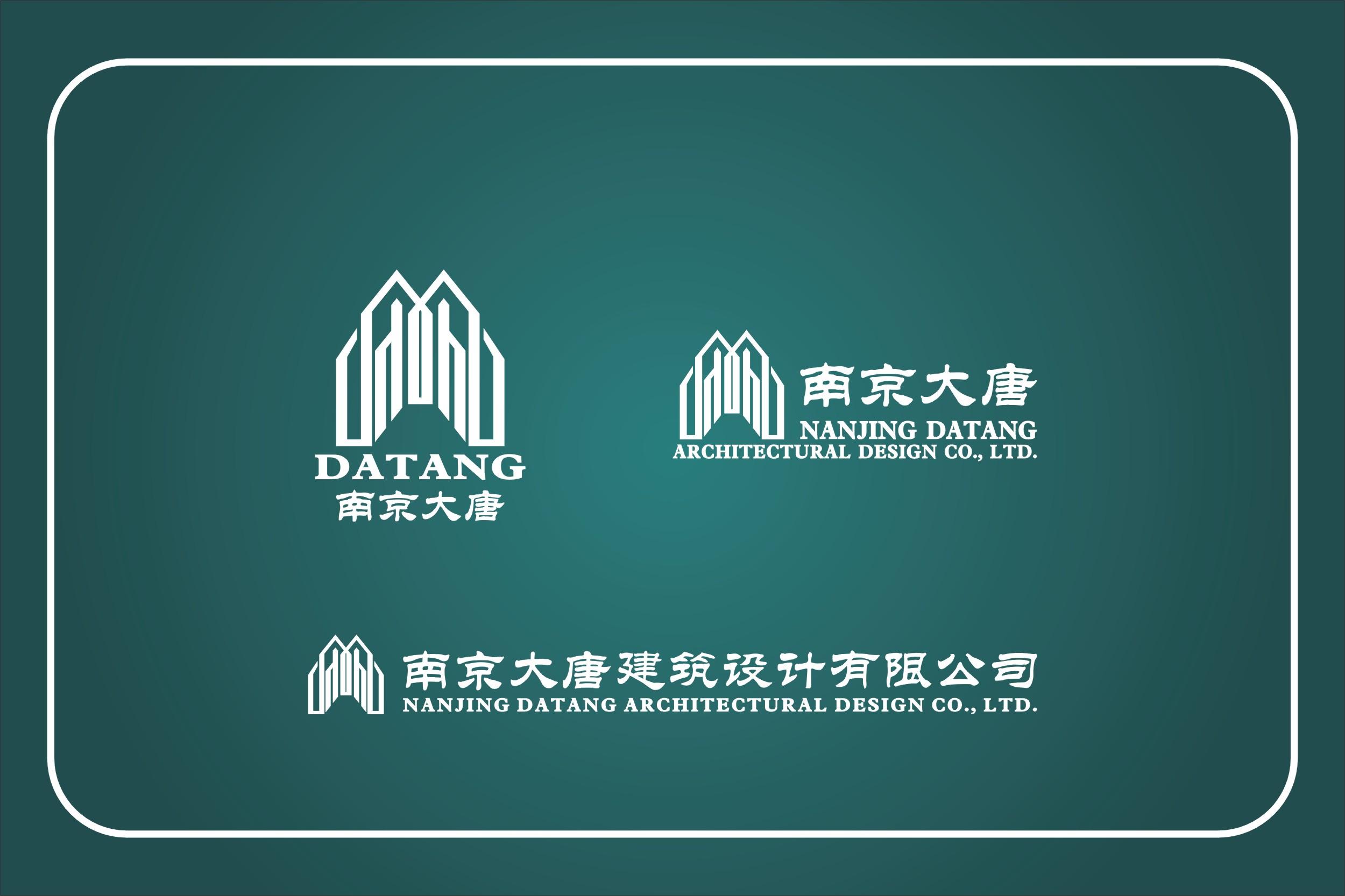 南京大唐建筑设计公司logo名片纸袋设计图片