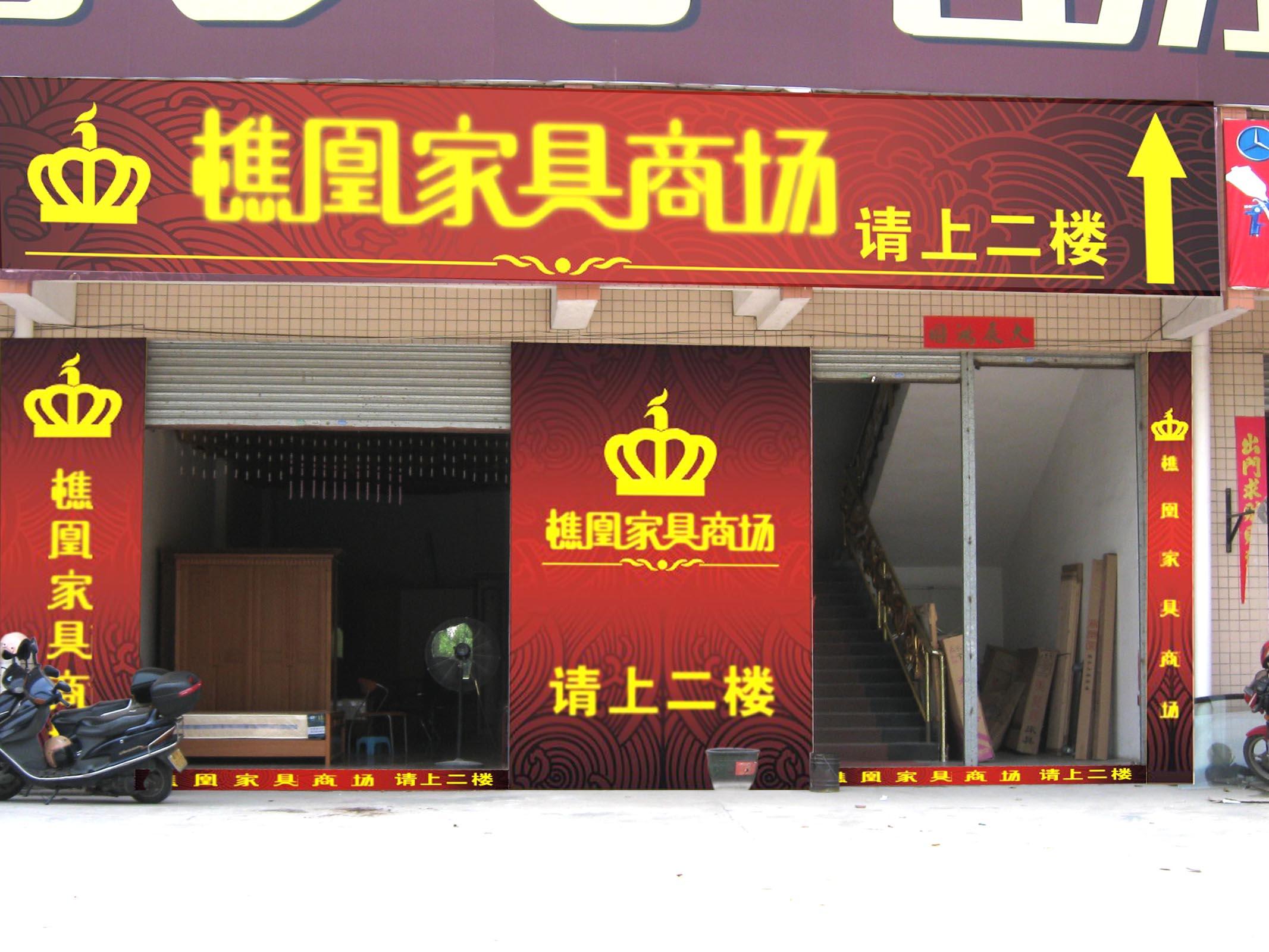 家具商場門頭設計,梯級橫幅