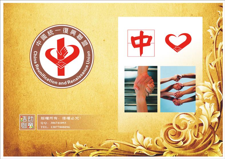 中国统一复兴联盟logo设计