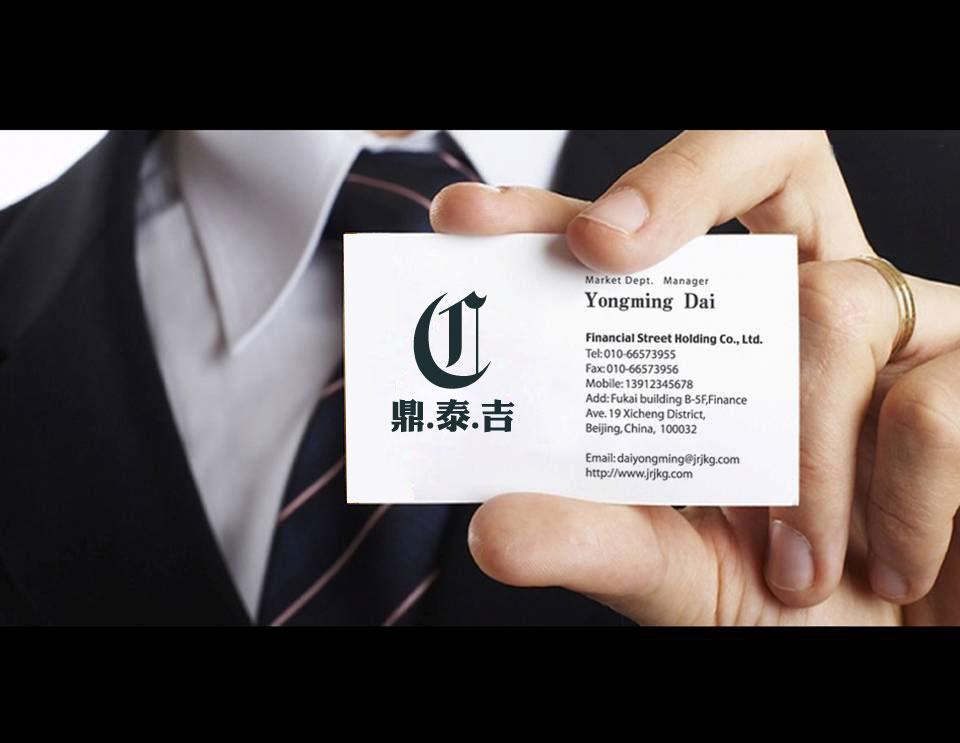 泰.吉国际贸易公司logo名片设计图片