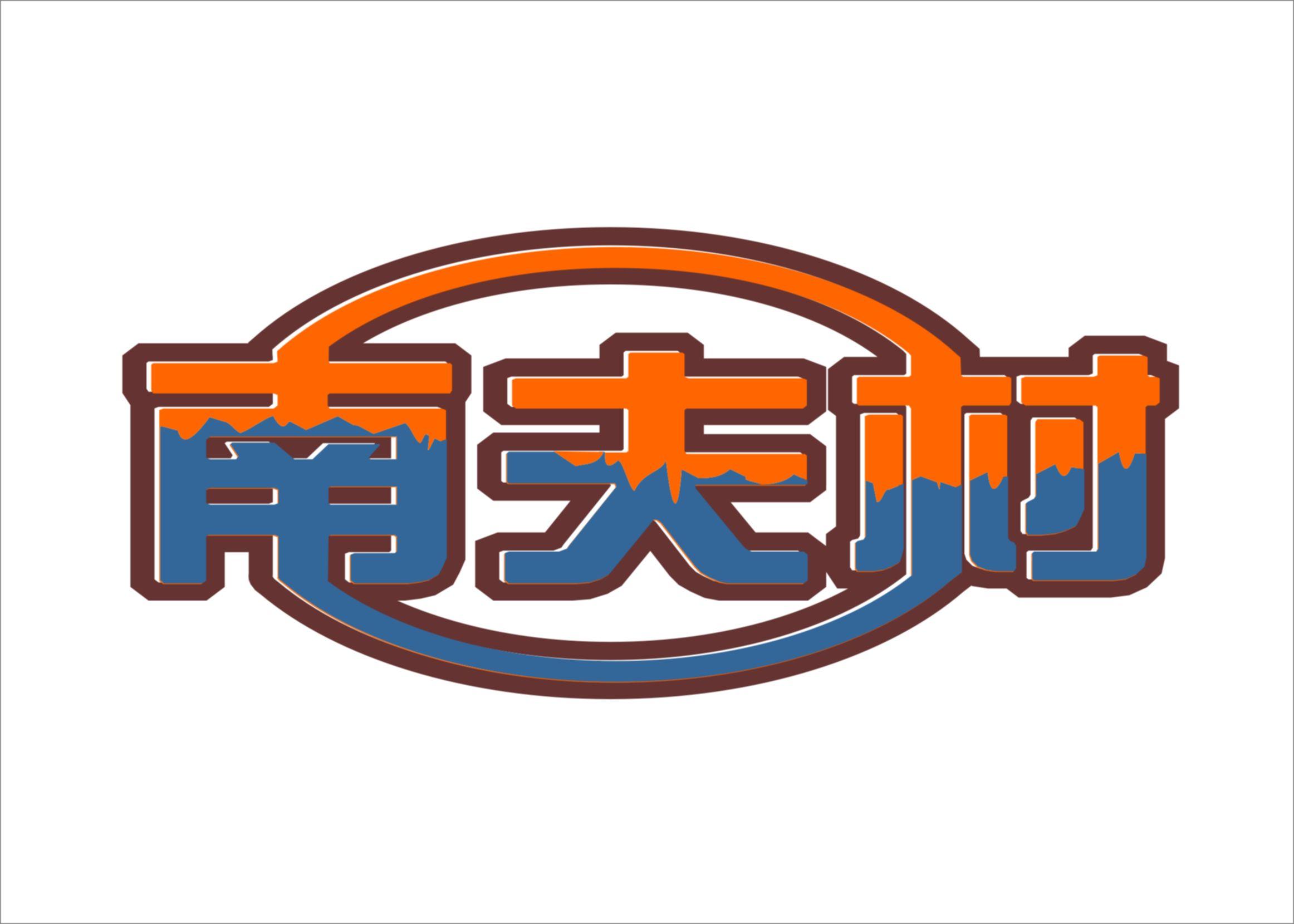 纯文字涂料商标logo设计