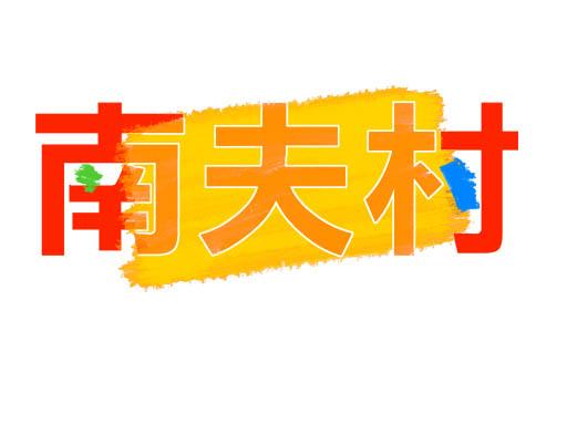 纯文字涂料商标logo设计_100元_k68威客任务