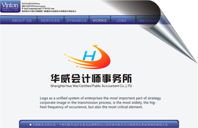 华威会计师事务所logo及logo墙设计