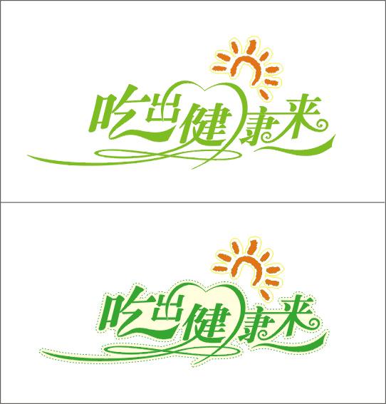 """电视栏目""""吃出健康来""""设计logo"""