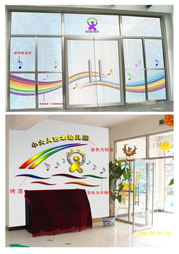 幼儿园门厅设计