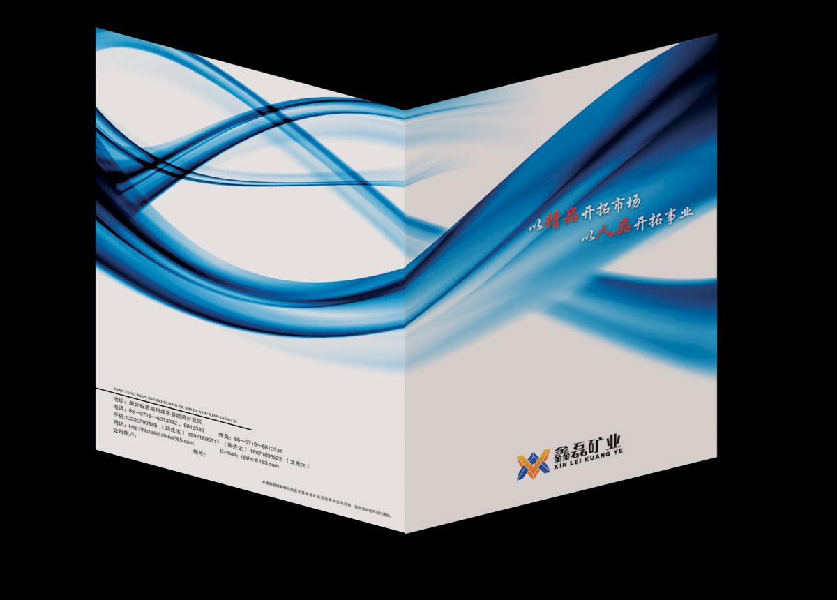 鑫磊矿业公司宣传册设计制作