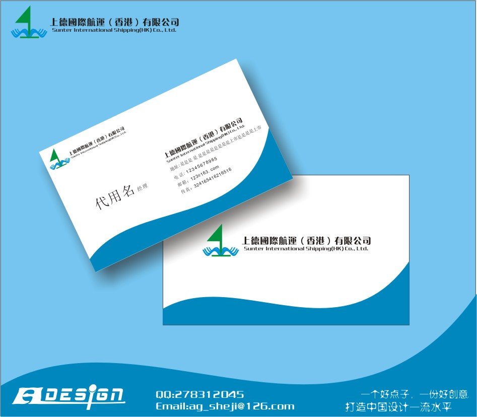 上德海运公司logo/名片设计