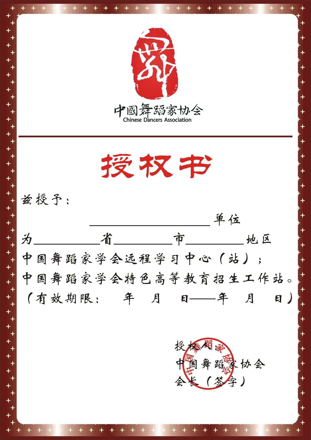 舞蹈培训证书设计