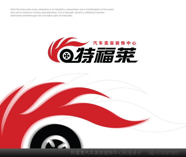 昆山特福莱汽车美容装饰中心标志设计