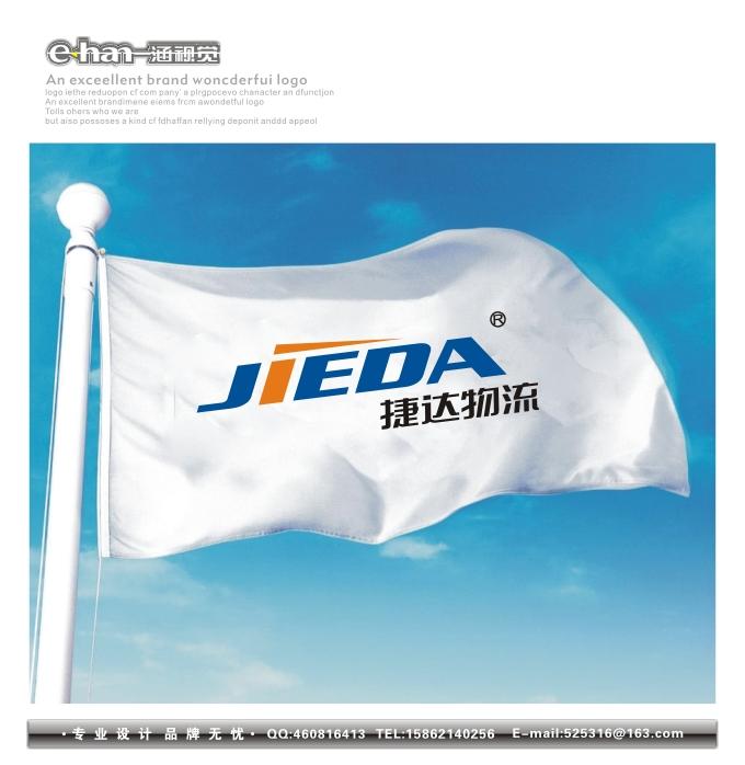 公司简介 无锡市捷达物流有限公司是从事物流一体化的专业运输公司,开展长三角至成都重庆零担、整车货运业务,以专线为依托,给各企业以全面的物流支持,为两区域间的货物流通提供一条最快捷、最安全、最经济的通道。 为客户提供门到门、全天候24小时服务,为驾驶员全部配备了带有GPS卫星定位功能的手机,客户可随时掌握车辆动态,进行货物跟踪及查询。公司以客户第一、服务第一、质量第一为宗旨客户提供优质服务。捷达运输目前还增设了仓储业务,现有仓库3000平方米,可为客户提供仓储、配送等一体化服务。 捷达物流有限公司是为了满