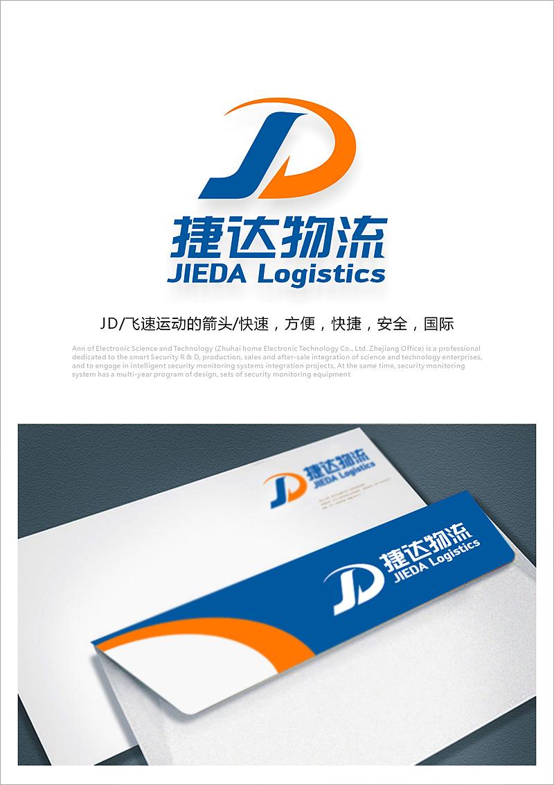 捷达物流标志logo设计图片