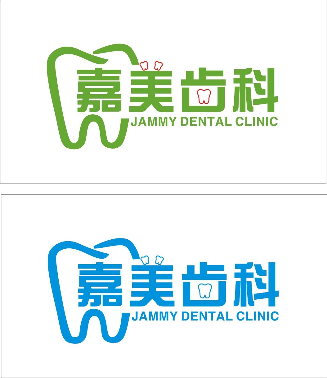 牙科诊所logo