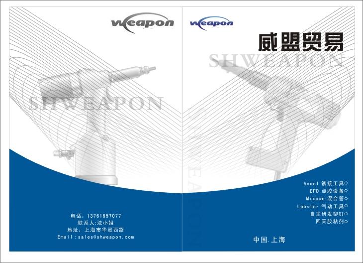 产品宣传手册封面设计