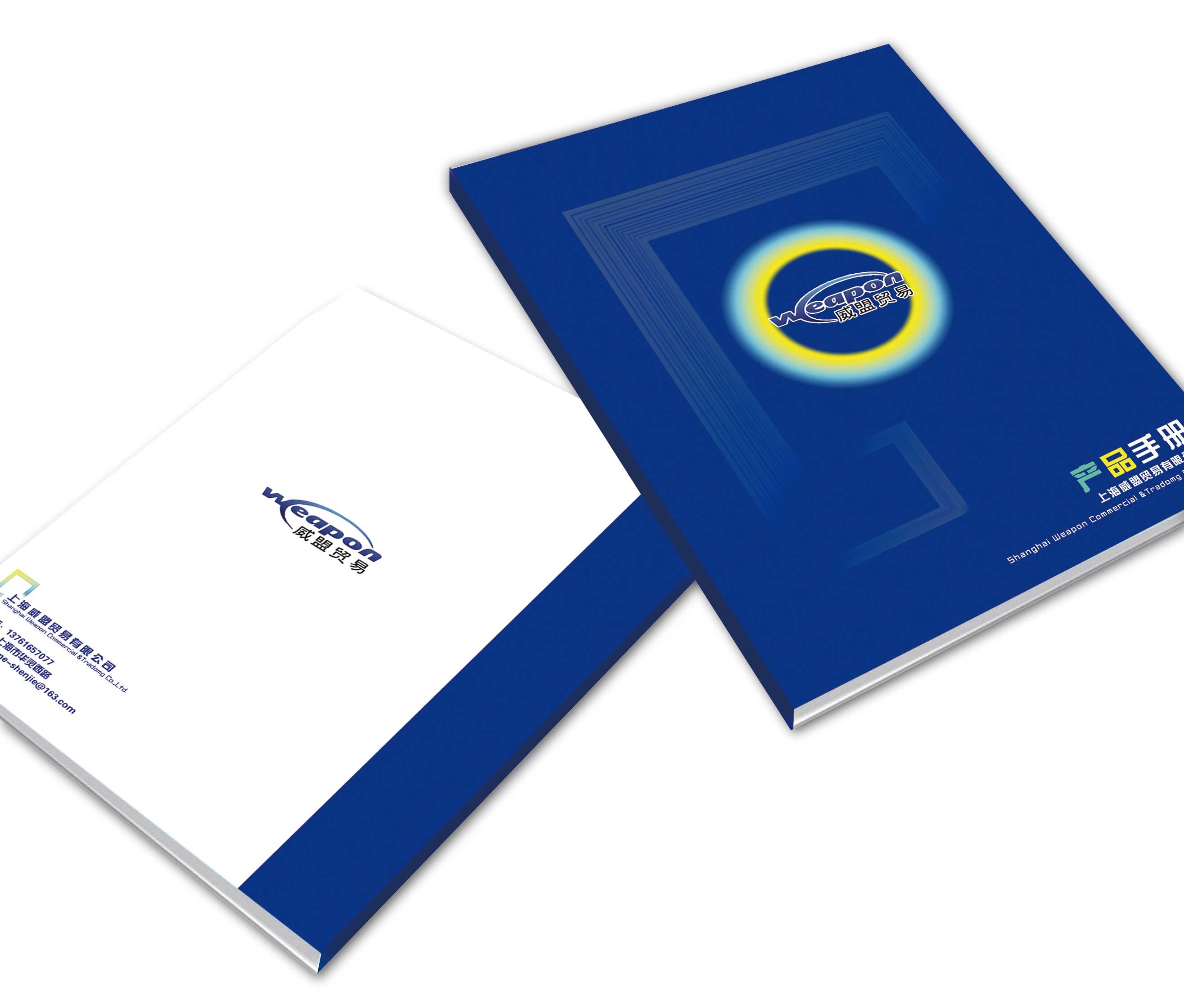 產品宣傳手冊封面設計