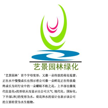 安新县艺景园林绿化公司logo设计