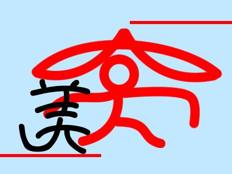 起个标识和广告语设计名称LOGO_200元公正字体设计图片