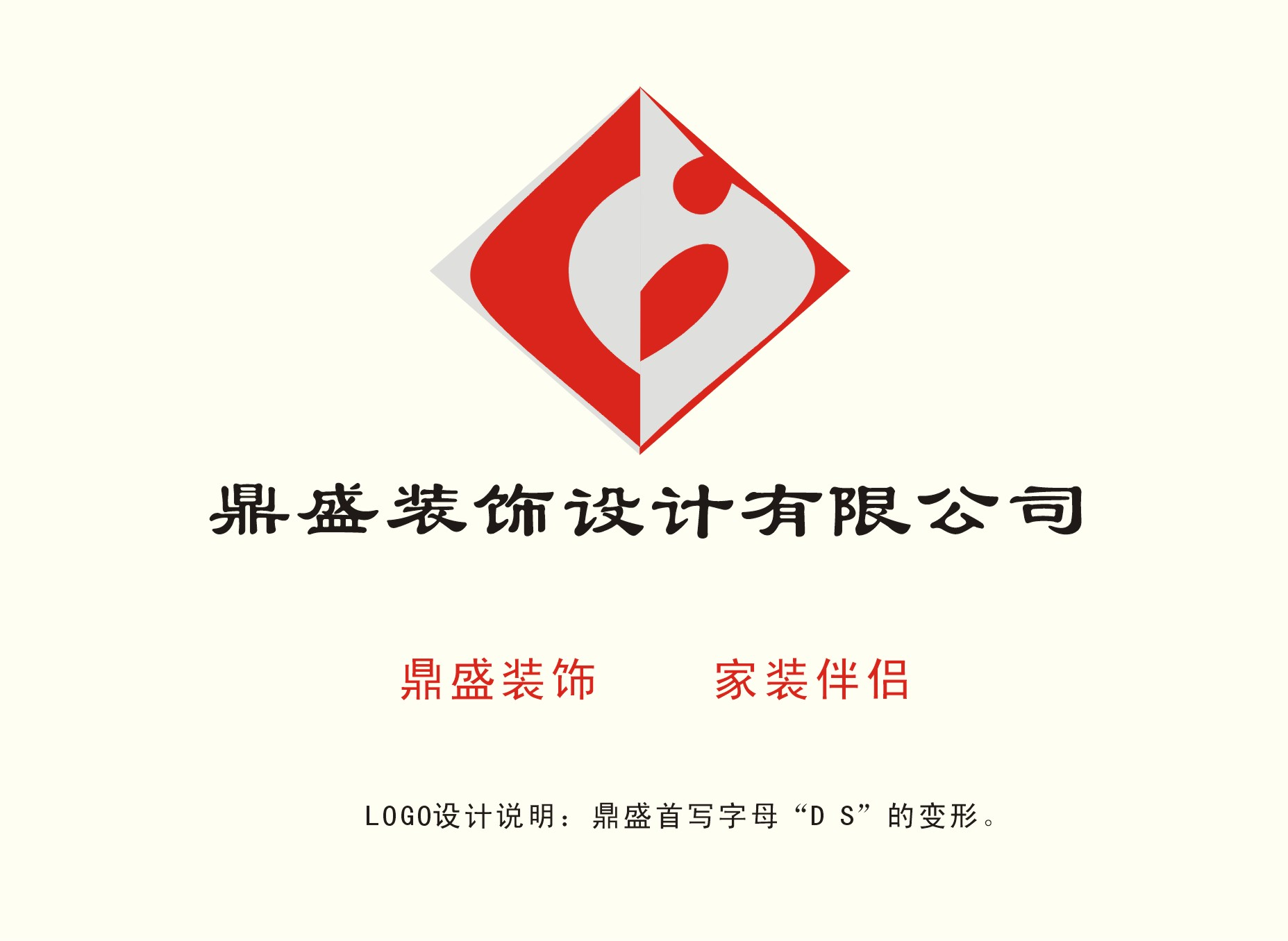 起个标识和广告语v标识名称LOGO_200元汉川家庭装修设计图片
