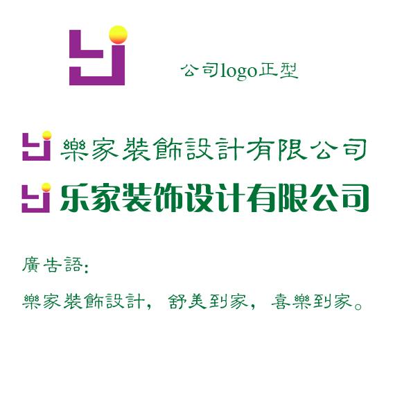 起个名称和广告语v名称标识LOGO_200元西方西方现代家具设计师图片