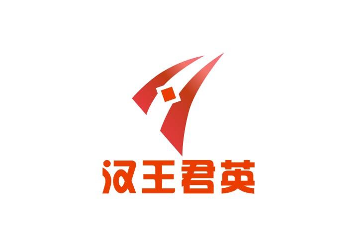 汉王君英鞋业设计公司logo