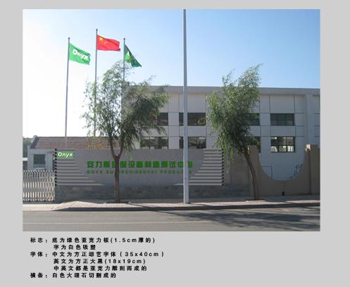 工厂大门的形象墙设计_200元_k68威客任务