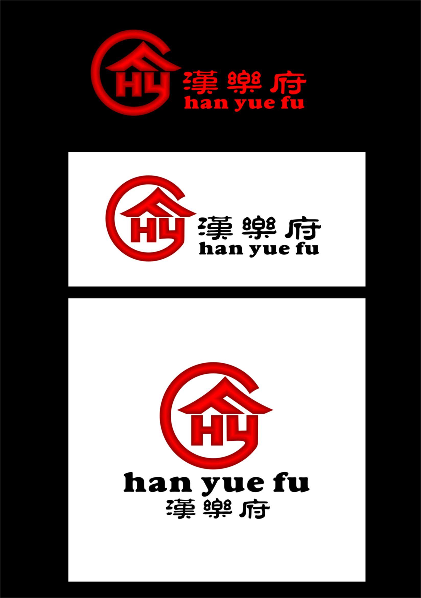 上海汉乐府红木家具的标志设计
