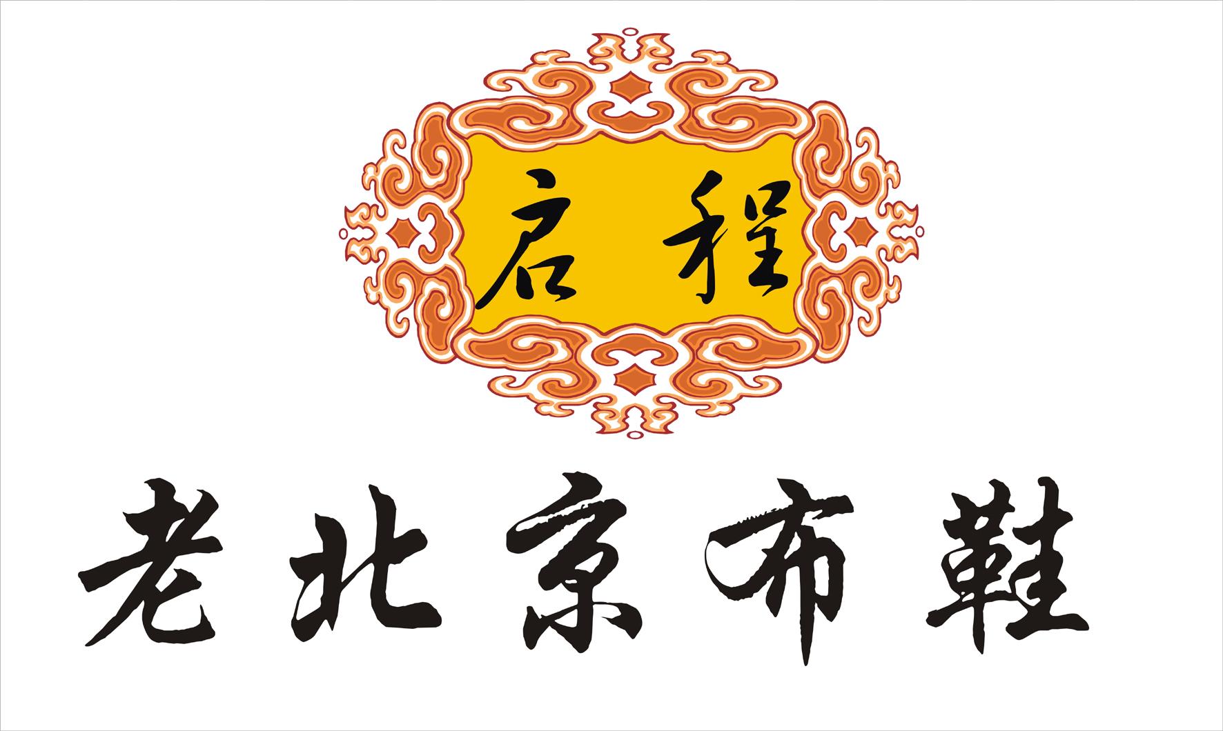 老北京布鞋的logo设计及外包装(盒子)设计 我们的产品是老北京布鞋,品牌是 启程 ,广告语是幸福人生,开始启程! 要求logo要大气,美观,和我们的产品有关联就行。不拘一格。包装设计很简单,稍作设计,美观就行。  【客户联系方式】 见二楼 【重要说明】