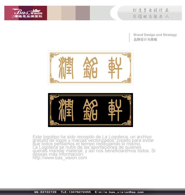 润铭轩茶叶logo设计