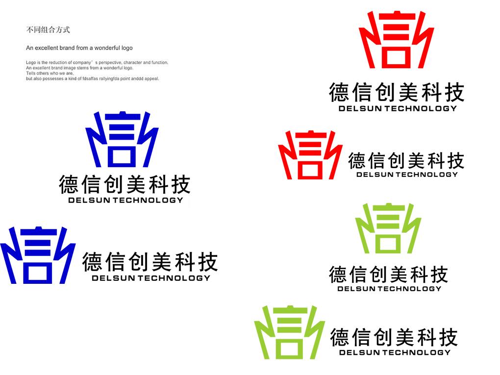 德信创美科技(北京)有限公司logo设计