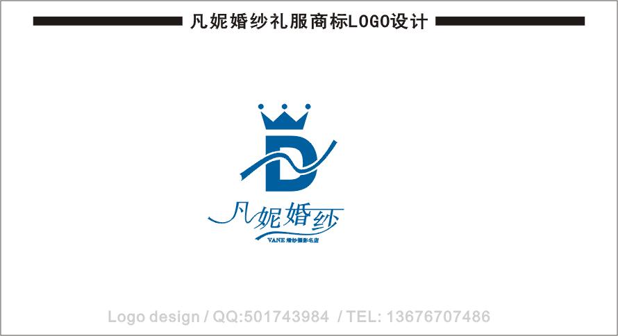 凡妮婚纱礼服商标logo加名片设计