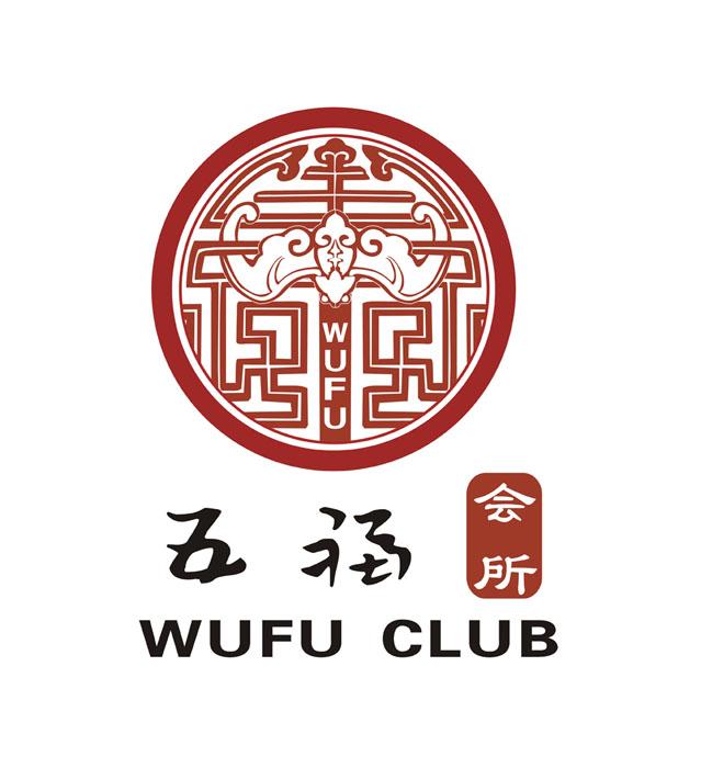 五福会所标志logo与名片设计