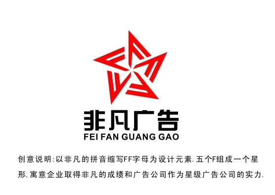 为非凡广告设计logo