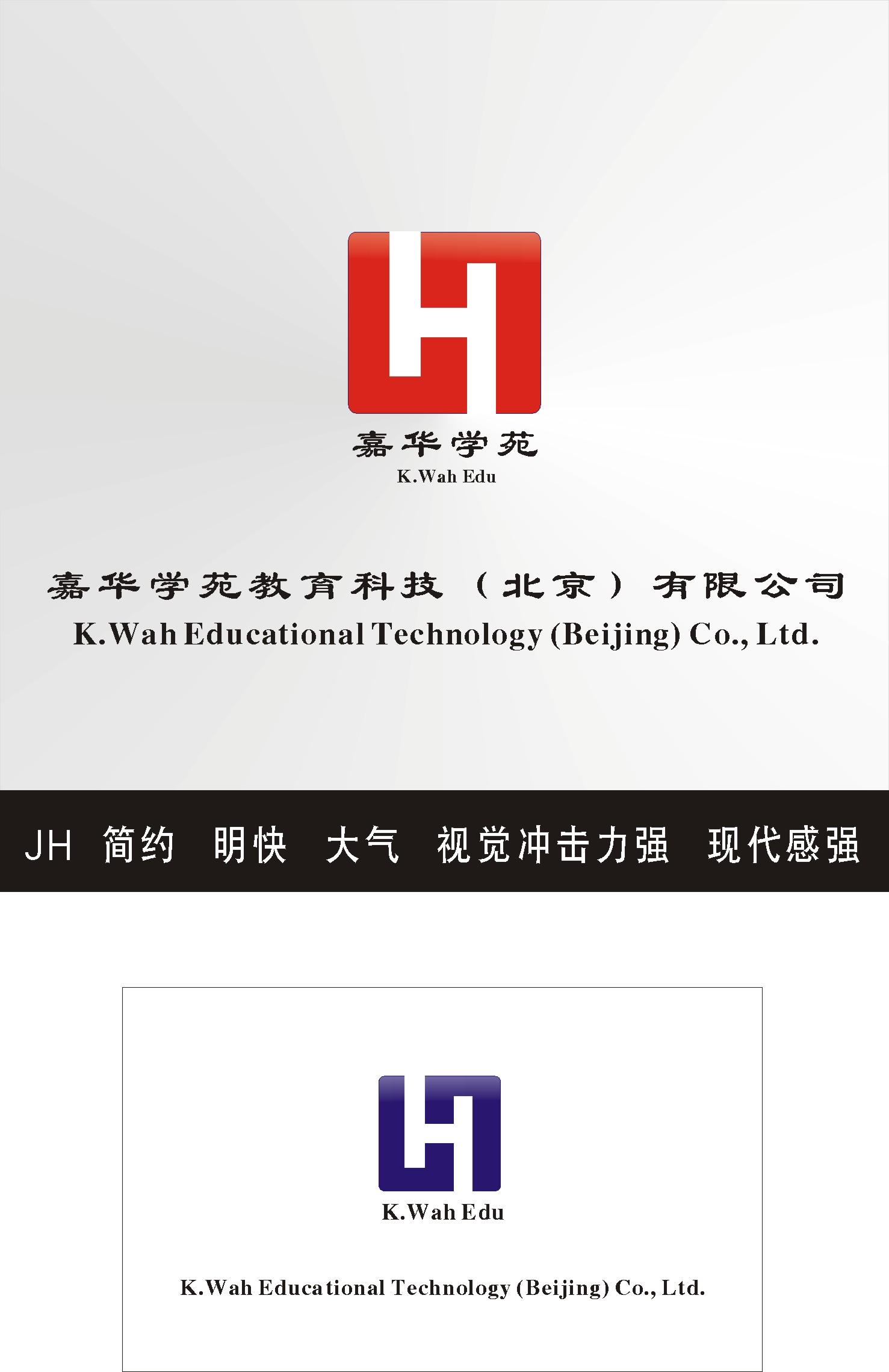 嘉华学苑教育科技logo及名片背景墙设计
