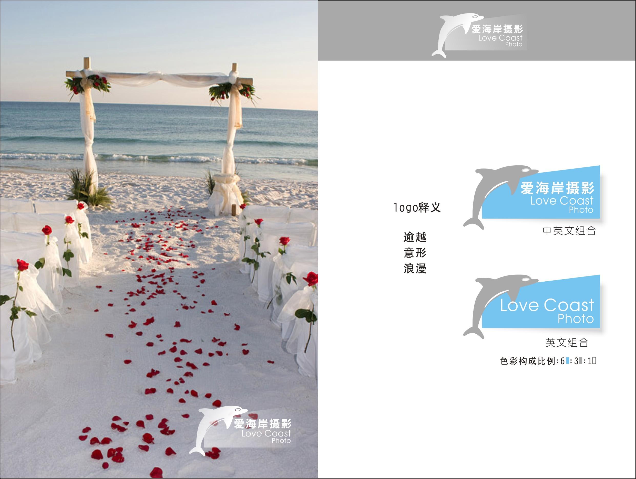 爱海岸摄影logo及照片水印设计征集