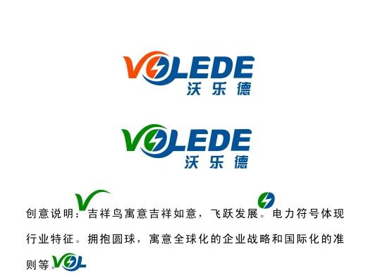 合肥沃乐德电气公司logo及名片设计